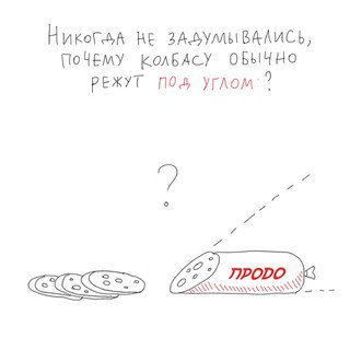 Почему колбасу режут под углом?  by Duran