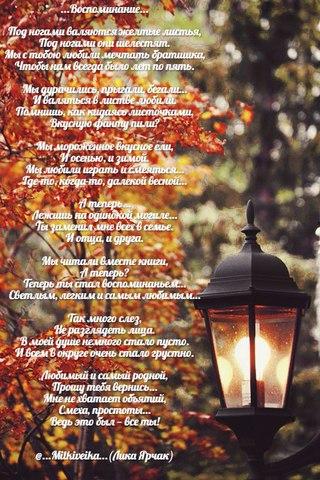 Стих о влюблённых подростков