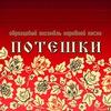 """Образцовый ансамбль народной песни """" Потешки """""""