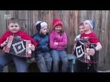 Ребятишки поют Катюшу. Здорово.