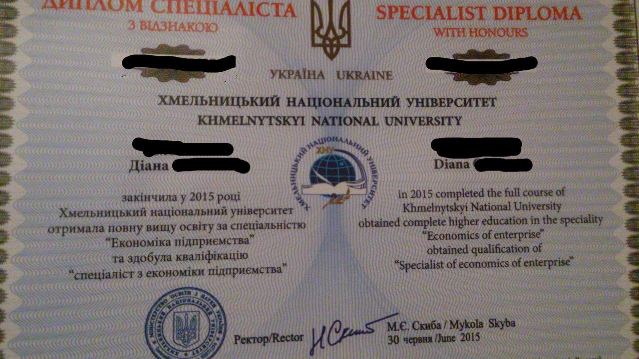 Хмельницький національний університет видає дипломи з помилками - фото 5