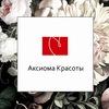 АКСИОМА КРАСОТЫ.VIDESAM,EMi,ARNELLE,Сталекс