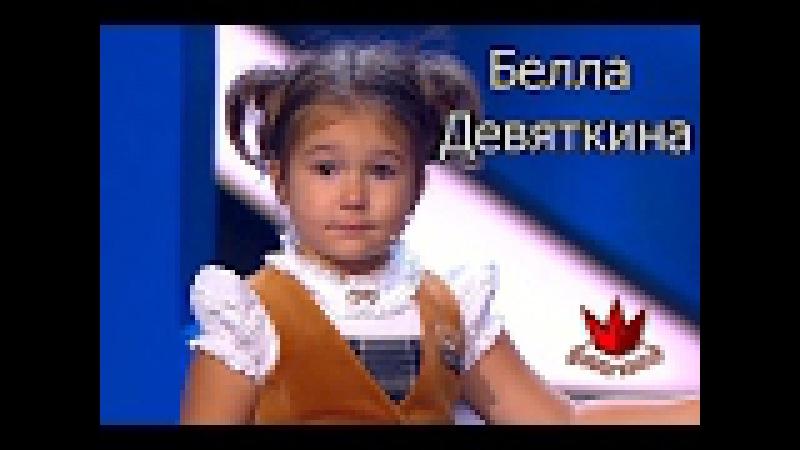 в 4 года знает 7 языков/Белла Девяткина-Финал/ 4 years 7 knows languages-Finale/Bella Devyatkina.