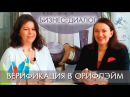 ВЕРИФИКАЦИЯ В ОРИФЛЭЙМ 1 ДИАЛОГИ ПО ШВЕДСКИ Наталья Лосева