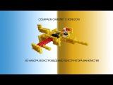 Лайфхак. Конструктор Фанкластик. Собираем самолет с колесом из набора Монстрове...