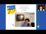 Презентация проекта и знакомство с новичками! Ружена Тугарева, Украина.