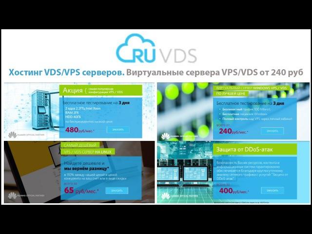 RuVDS - хостинг VDS/VPS серверов, бесплатный vps сервер. Ru VDS - виртуальные сервера VPS/VDS