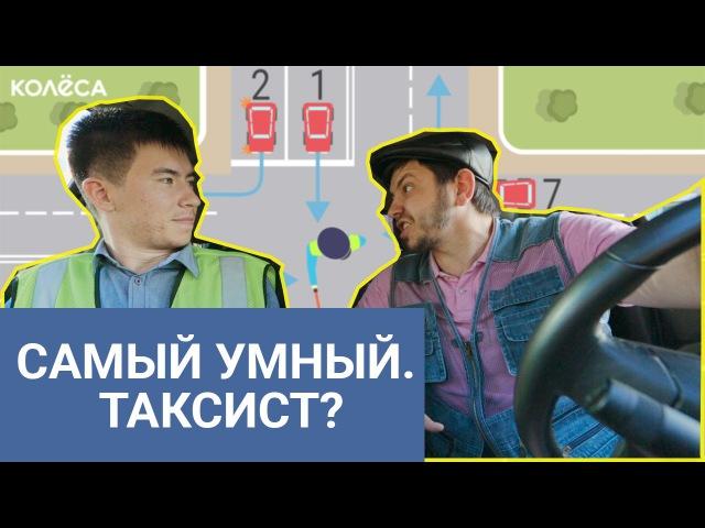 """Самый умный. Таксист? Молодец, """"Колёса"""", молодец! Таксист Русик на kolesa.kz"""
