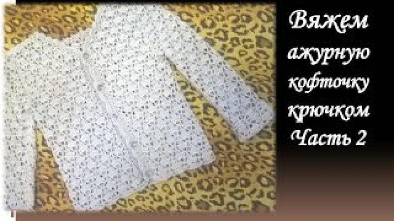 Вяжем ажурную кофту крючком Часть 2 shirt crochet sleeve chaqueta de ganchillo con manga