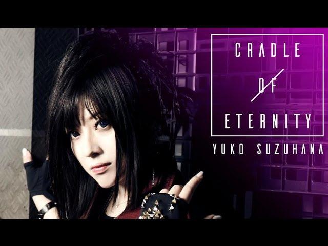 鈴華ゆう子 / 「永世のクレイドル」MUSIC VIDEO/YUKO SUZUHANACRADLE OF ETERNITYMUSIC VIDEO