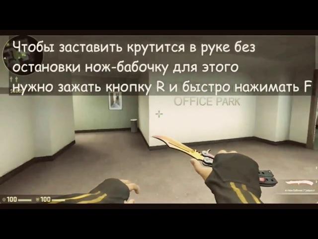 Как научится крутить нож бабочку,Керамбит и револьвер в CS-GO