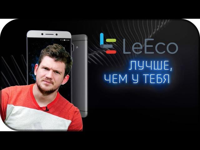 Что, блин, не так с компанией LeEco