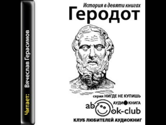 Геродот - История в девяти книгах, Книга Первая КЛИО Часть1