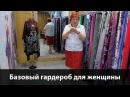 Что должно входить в базовый гардероб каждой женщины Неотъемлемые составляющие юбка и рубашка