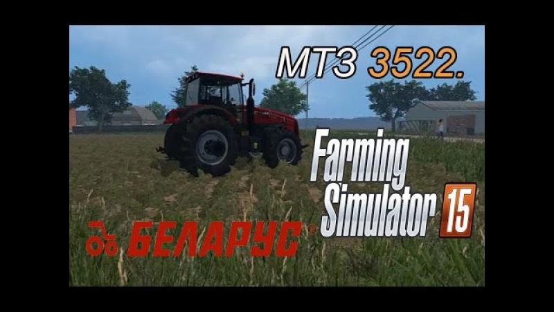 Farming Simulator 2015. Mods Belarus MTZ 3522. Беларус МТЗ 3522.