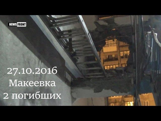Ужасные кадры последствий обстрела жилого квартала Макеевки укрофашистами [18]