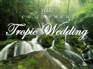 Нюта-Лайф VLOG. Tropic Wedding