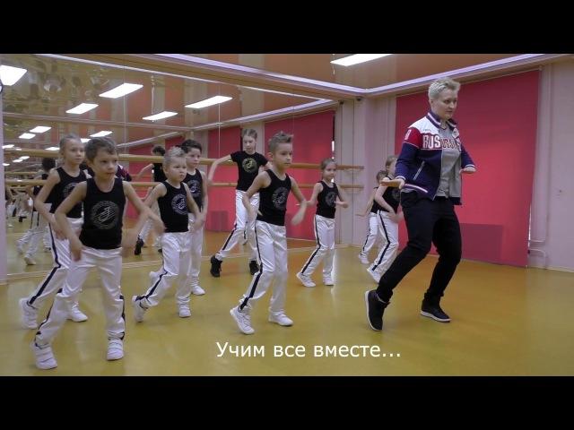 Учимся запоминать хореографию J TOWN. Современные танцы для детей 6-8 лет.