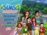 The Sims 4 ТОДДЛЕРЫ! Челлендж Семейный детский дом 4- Тоддлеры атакуют...