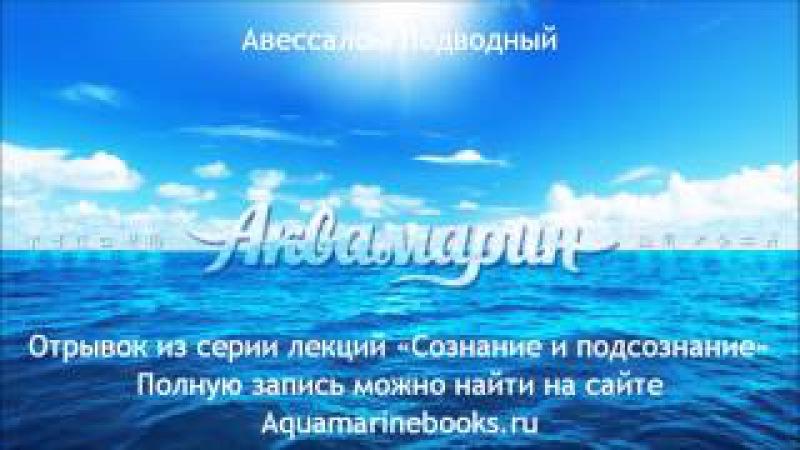 Сознание и Подсознание Авессалом Подводный