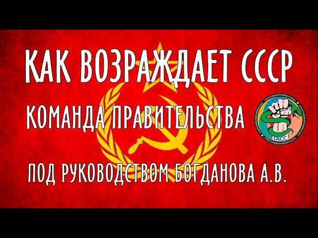 Как возрождает СССР команда Правительства под руководством Богданова А В