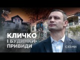 Кличко  будинки-привиди  Максим Савчук (СХЕМИ, №110)