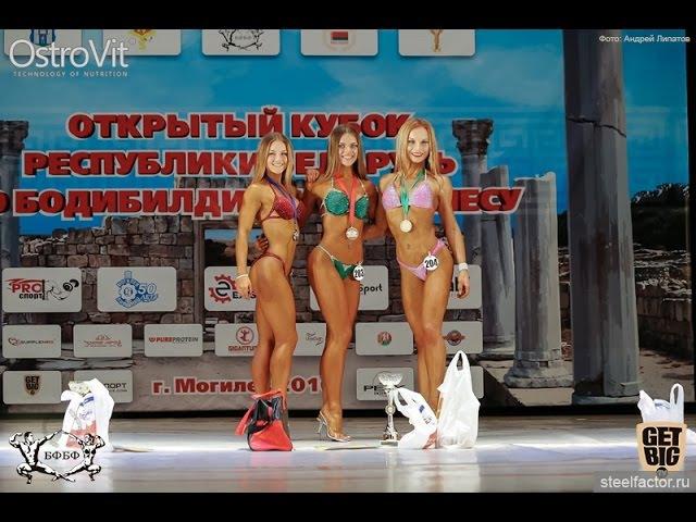 Кубок Республики Беларусь по бодибилдингу - 2016: фитнес-бикини, до 166 см