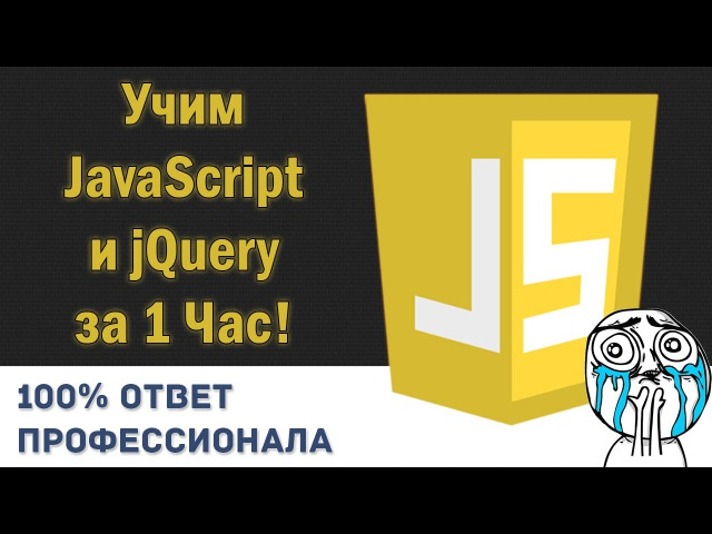 Учим JavaScriptjQuery за 1 час! От Профессионала