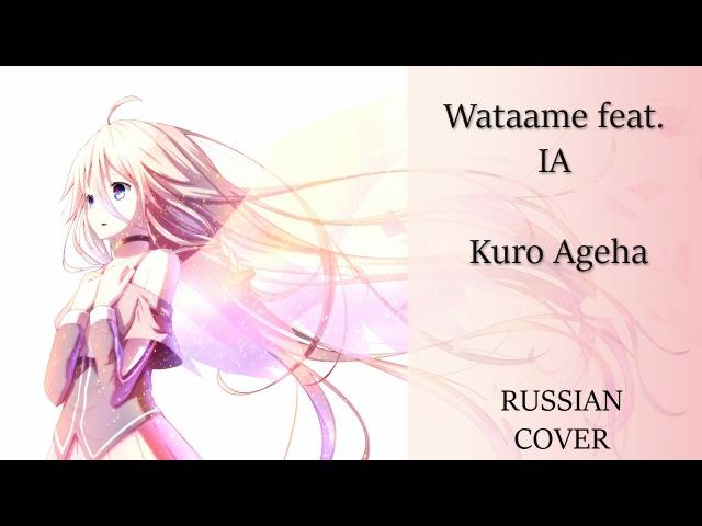 Ada Higa Wataame feat IA Kuro Ageha RUS cover