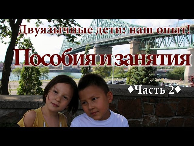 Двуязычные дети наш опыт! Пособия и занятия ♦Часть2♦ корейскийрусский