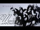 NYUSHA НЮША Тебя любить Official clip HD