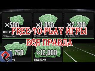Free-To-Play Игры - Вся Правда О Них(Old-Games.RU Podcast №38)