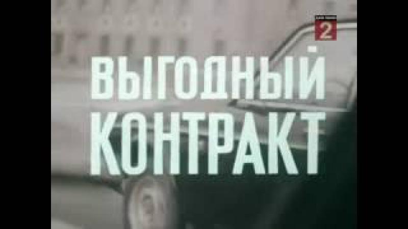 Выгодный контракт 1979 СССР 4 я серия из 4 х Бумеранг