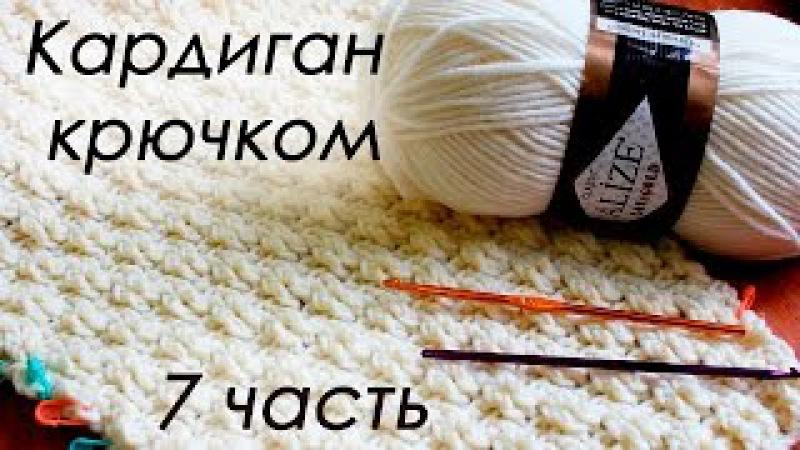 КАРДИГАН КРЮЧКОМ (по мотивам работ Полины Крайновой ) 7 ЧАСТЬ