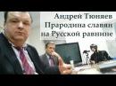 Андрей Тюняев Прародина славян на Русской равнине материалы Круглого стола