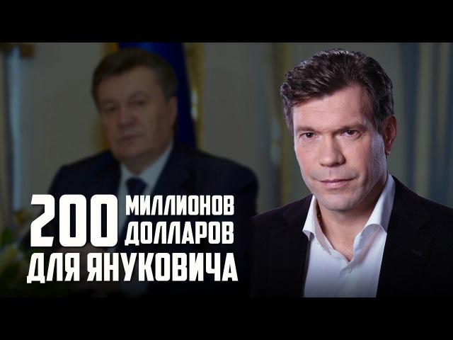 Олег Царёв. 200 миллионов долларов для Януковича