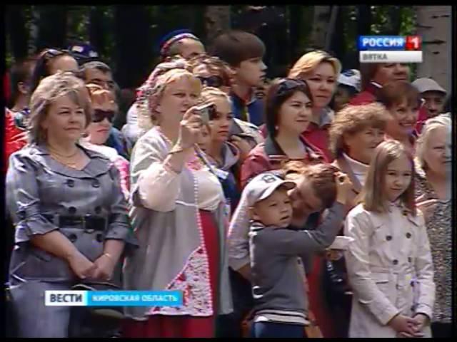 13 июня в Александровском саду пройдет фестиваль Вместе Вятка(ГТРК Вятка)