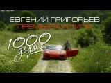Жека (Евгений Григорьев)  1000 дорог (Премьера клипа 2017)
