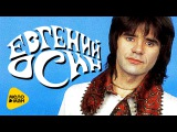 Евгений Осин - Лучшие песни - Best Video
