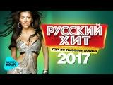 Русский Хит - Топ 30 новые песни 2017