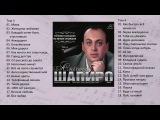 Александр Шапиро - Тонкими пальцами по белым клавишам. Том 3-4
