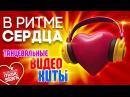 В РИТМЕ СЕРДЦА ❤ ☊ Танцевальные Клипы HD ☊ Только Хиты