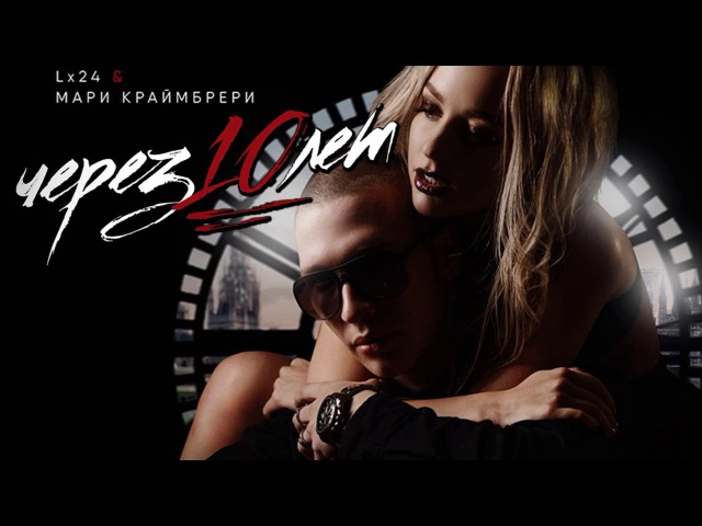Lx24 feat Мари Краймбрери Через 10 лет Премьера 2017
