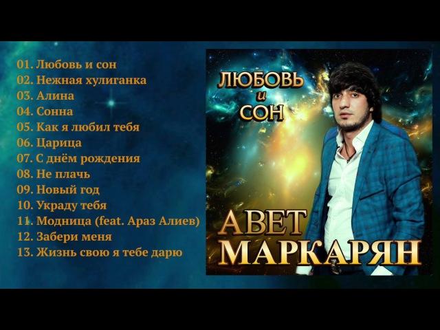 Авет Маркарян - Любовь и сон ПРЕМЬЕРА!