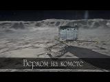 Вселенная. Верхом на комете. 6 сезон. 13 серия dctktyyfz. dth[jv yf rjvtnt. 6 ctpjy. 13 cthbz