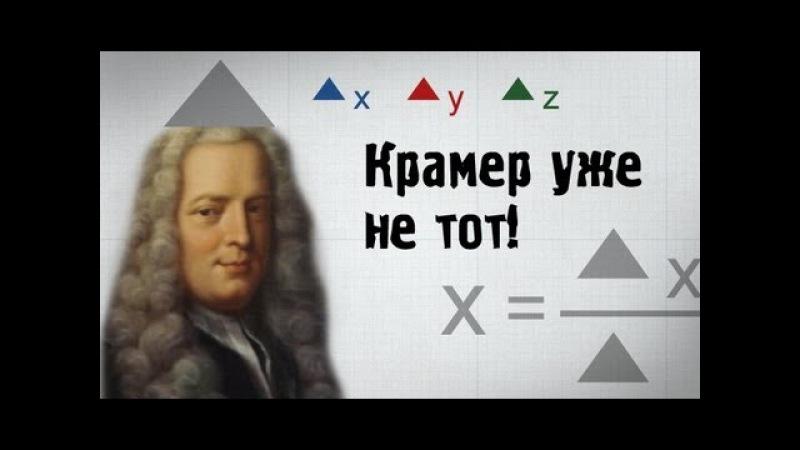 Метод Крамера за 3 минуты. Решение системы линейных уравнений - bezbotvy vtnjl rhfvthf pf 3 vbyens. htitybt cbcntvs kbytqys[ ehf