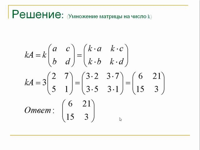 Операции с матрицами jgthfwbb c vfnhbwfvb