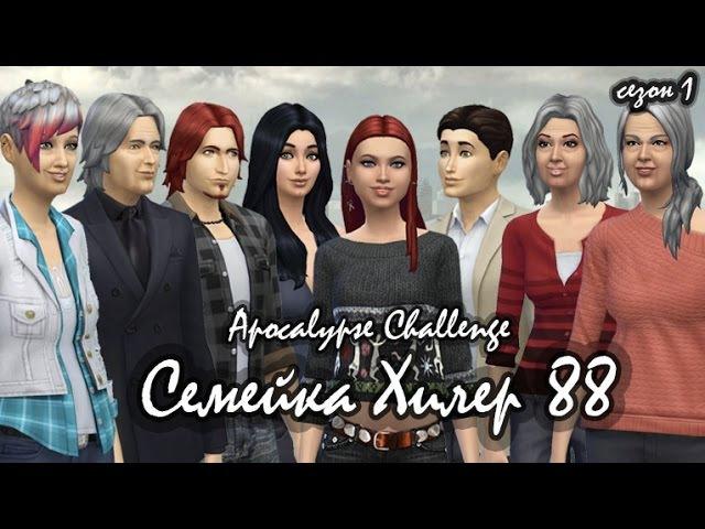 The Sims 4/Apocalypse Challenge/Хилер -88/Тайный агент-Супер злодей