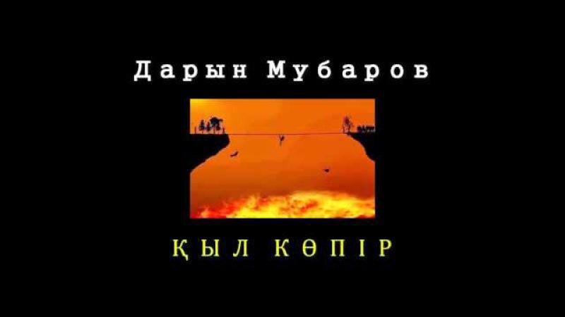 Дарын Мубаров Қыл көпір