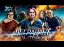 BadComedian Дивергент За стеной Аллигент реж версия